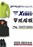 XEBEC(ジーベック)2020-2021秋冬