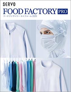 FOOD FACTORY PRO -SerVo 食品衛生白衣・ユニフォーム-