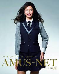 AMUS-NET