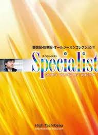 Specialist -スペシャリスト-