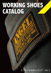 WORKING SHOES CATALOG
