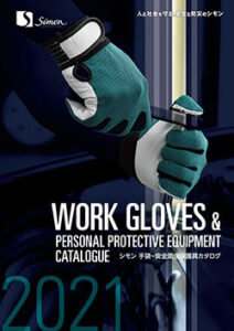 WORK GLOVES&PERSONAL PROTECTIVE EQUIPMENT CATALOG -シモン手袋・安全衛生保護具カタログ-