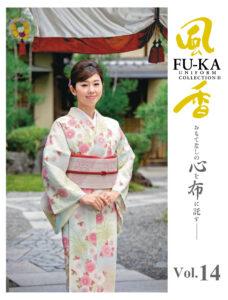 風香 FU-KA