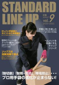 STANDARD LINE UP Vol.9
