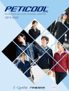 ペチクール2019-2020 年間カタログ