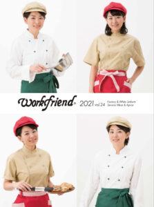 WorkingFriend 2021 vol.24