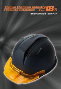 新和化学工業 総合カタログ Vere.18.0