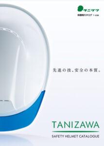 保護帽カタログ T-238