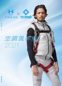 空調風神服 2021