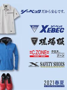 XEBEC(ジーベック)2021春夏