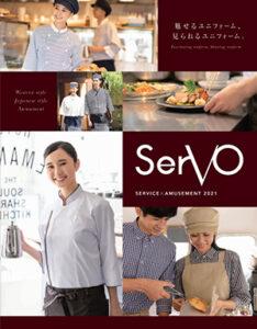 SerVo -飲食・サービス ユニフォーム- 2021