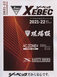 XEBEC(ジーベック)2021-2022秋冬